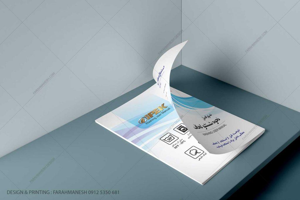 طراحی و چاپ بروشور نحوه شستشو تشک ایپک