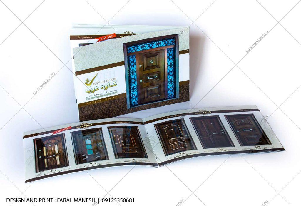 طراحی و چاپ کاتالوگ درب ضدسرقت پالیزدرب