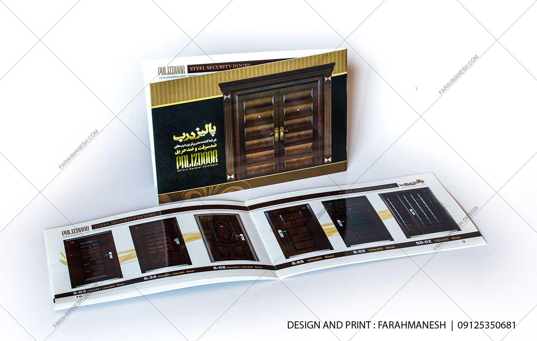 طراحی و چاپ کاتالوگ درب ضد سرقت پالیزدرب