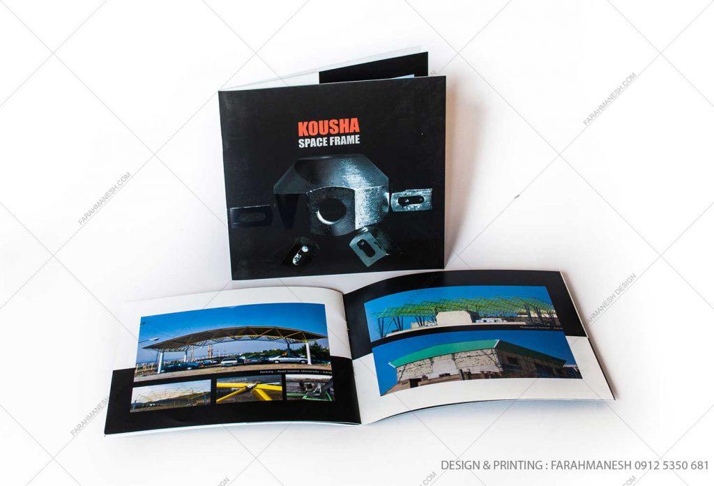 طراحی و چاپ کاتالوگ شرکت فضاسازه کوشا