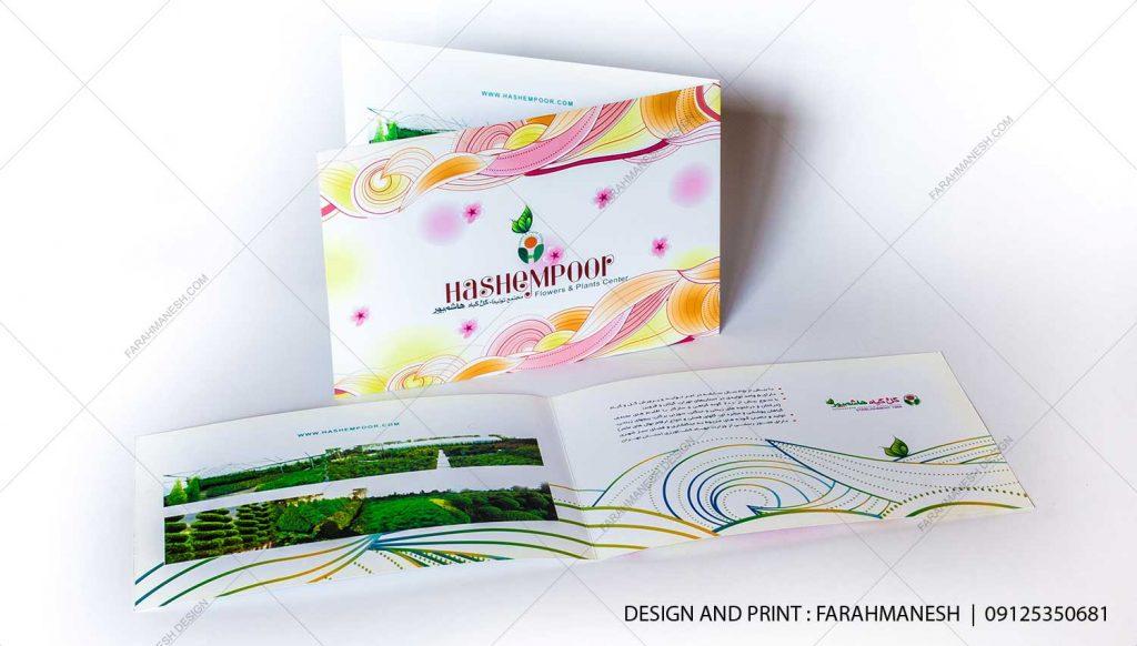 طراحی و چاپ کاتالوگ شرکت گل و گیاه هاشمپور