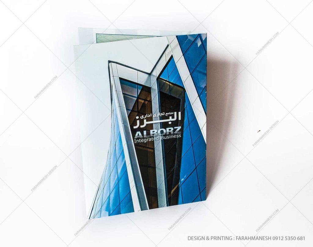 طراحی و چاپ کاتالوگ مجتمع تجاری البرز