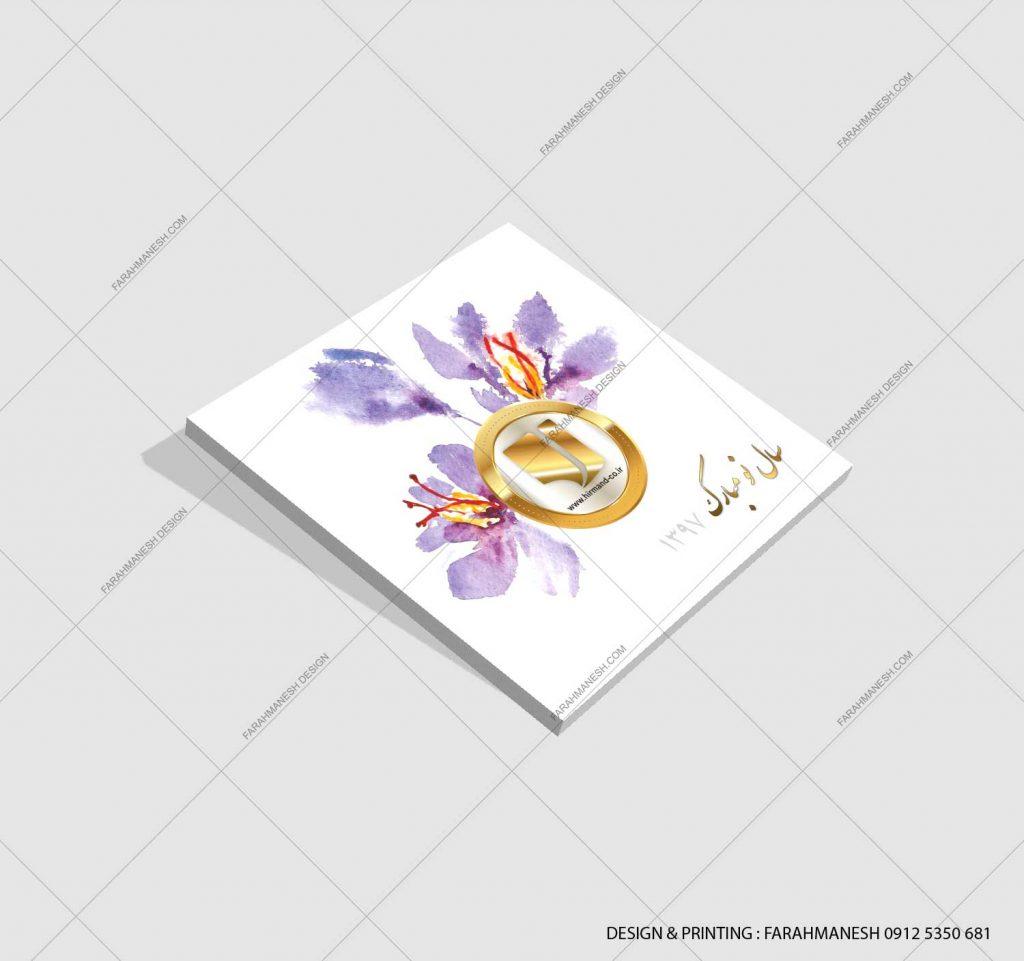 طراحی و چاپ کارتن (جعبه) جعبه زعفران مجتمع هیرمند