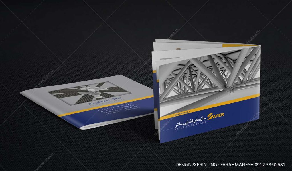 طراحی و چاپ کاتالوگ سازه های فضایی ساتر