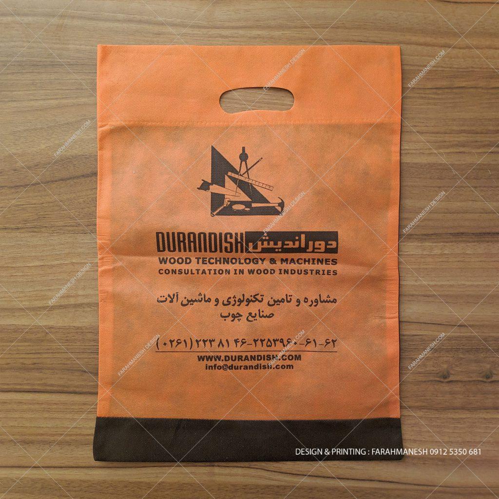 کیسه پارچه ای دو رنگ همراه چاپ تولید و چاپ در کرج