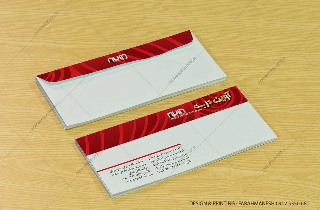 طراحی و چاپ پاکت نامه آوین درب البرز