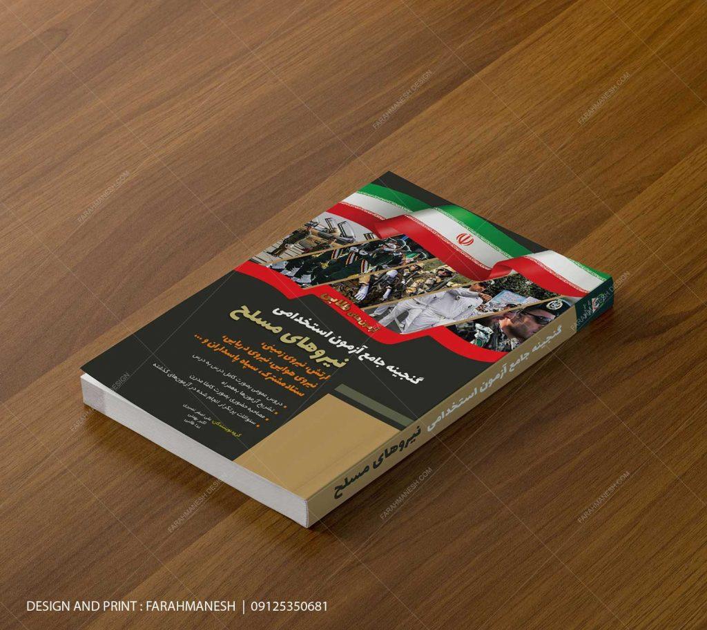طراحی جلد کتاب گنجینه جامع آزمون استخدامی نیروهای مسلح