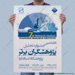 طراحی و چاپ پوستر پژوهشگاه استاندارد ایران