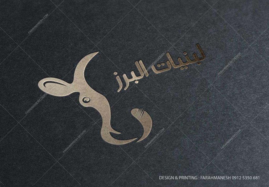 طراحی لوگو لبنیات البرز
