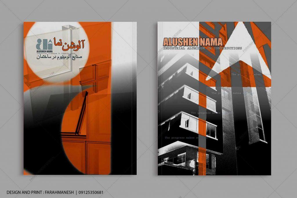 طراحی کاتالوگ شرکت اسانسر الوشن نما