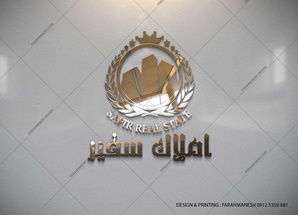طراحی لوگو املاک سفیر