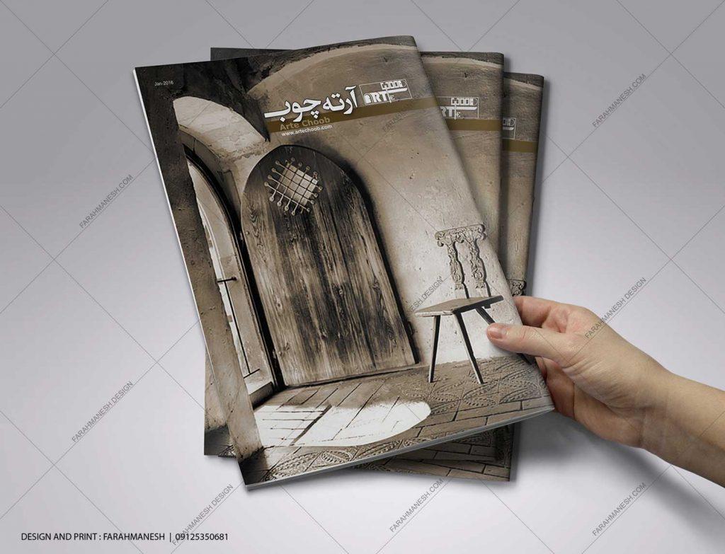 طراحی کاتالوگ آرته چوب