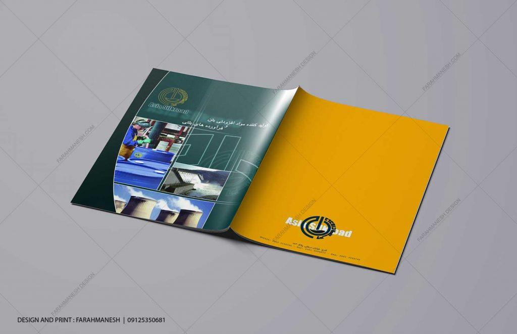 طراحی کاتالوگ شرکت ابریشم اسیا