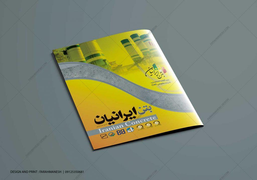 طراحی کاتالوگ شرکت بتن ایرانیان