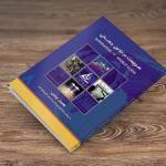 جلد کتاب سرپرست در کلاس جهانی
