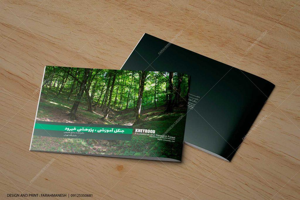 طراحی کاتالوگ دانشگاه منابع طبيعی تهران