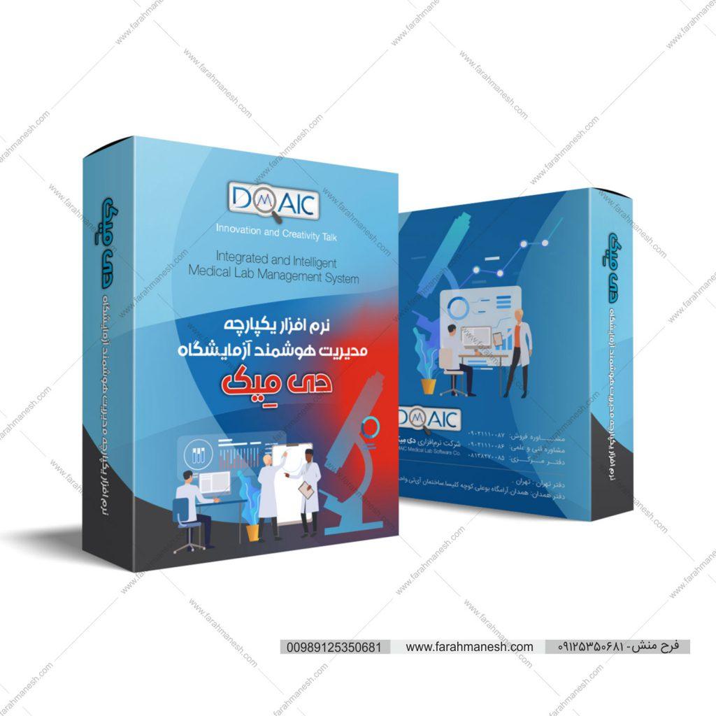 طراحی کارتن و بسته بندی ست تبلیغاتی آموزشی دی میک همدان شامل کارتن، بسته بندی داخل کارتن ، دی وی دی و خودکار در پکیج کارتن بهمراه دفترچه راهنما