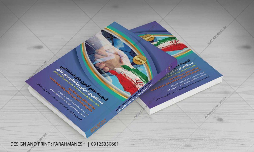 جلد کتاب گنجینه جامع آزمون های استخدامی دستگاههای اجرایی و نهادهای دولتی کشور