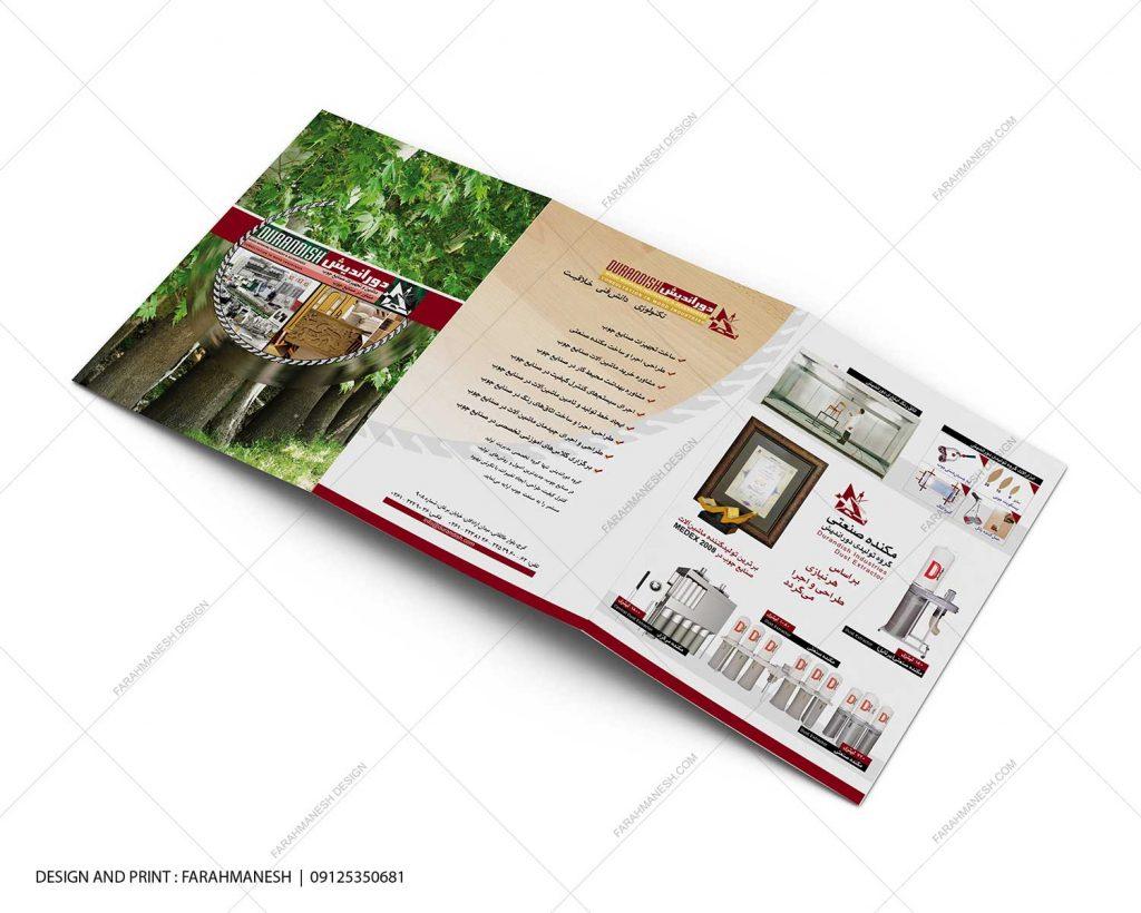 طراحی کاتالوگ ماشين آلات صنايع چوب