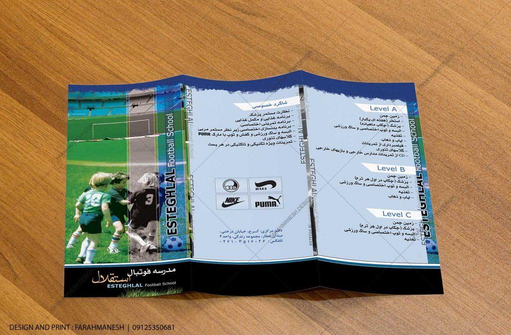 طراحی کاتالوگ مدرسه فوتبال استقلال