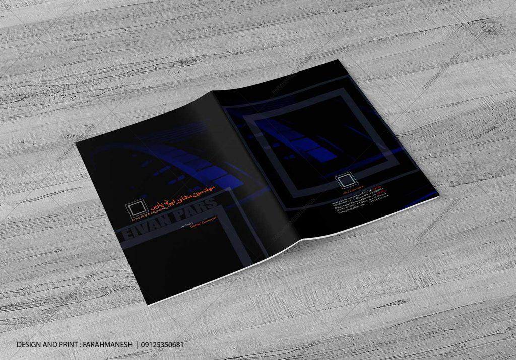 طراحی کاتالوگ مهندسین مشاور ایوان پارس
