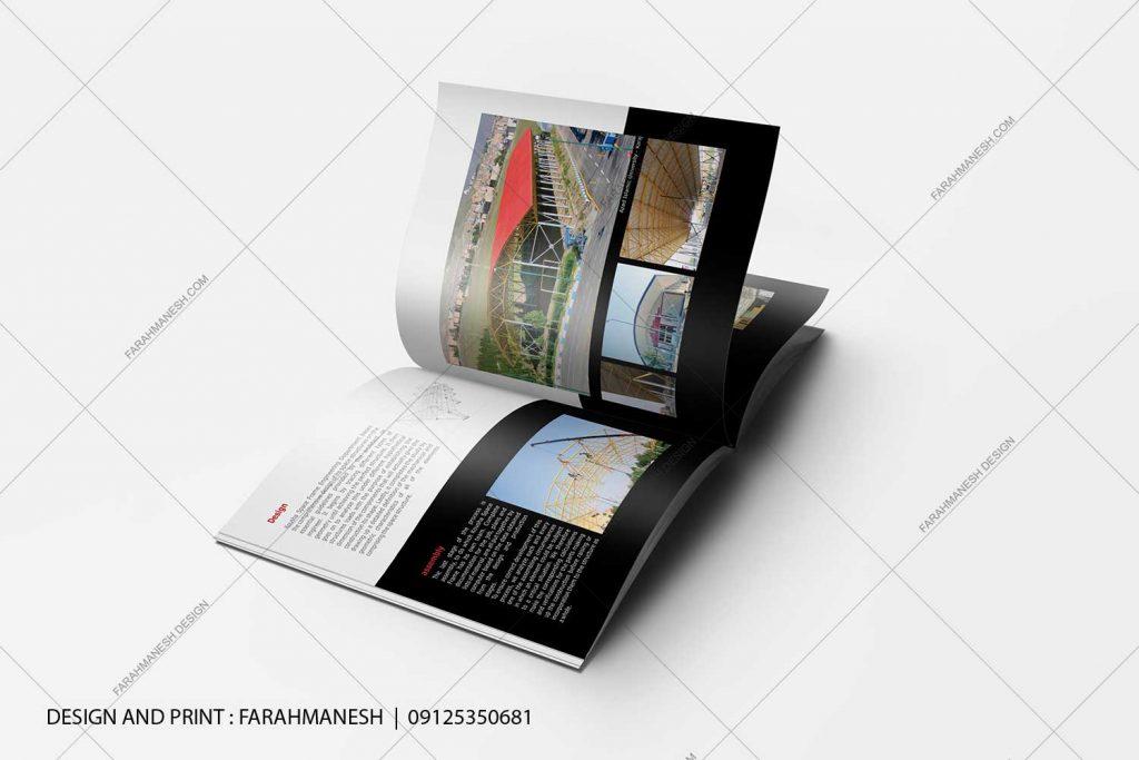 طراحی کاتالوگ شرکت فضا سازه کوشا