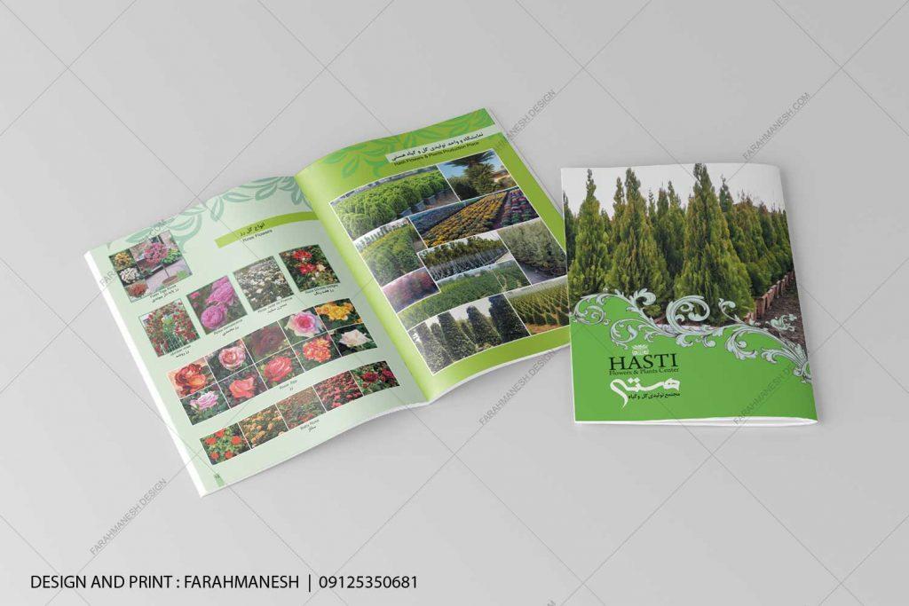 طراحی کاتالوگ مجتمع تولیدی گل و گیاه هستی