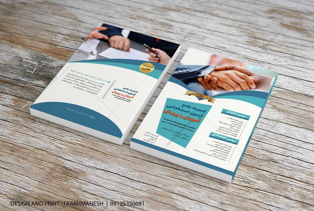 جلد کتاب گنجینه جامع آزمون استخدامی آموزش و پرورش