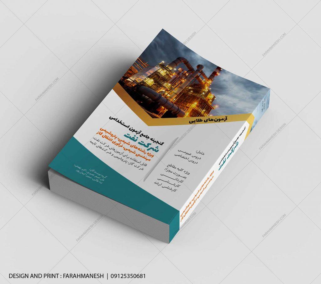 طراحی جلد گنجینه جامع آزمون استخدامی شرکت نفت