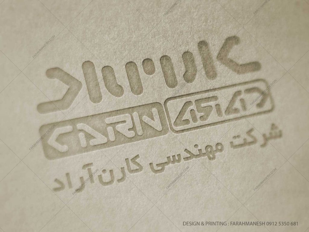 طراحی لوگو کارن آراد