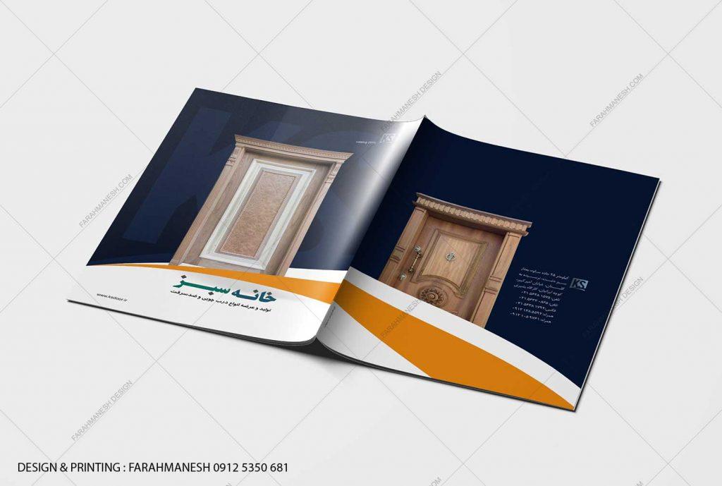 طراحی کاتالوگ توليدی درب خانه سبز