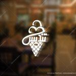 طراحی لوگو بستنی تندیس