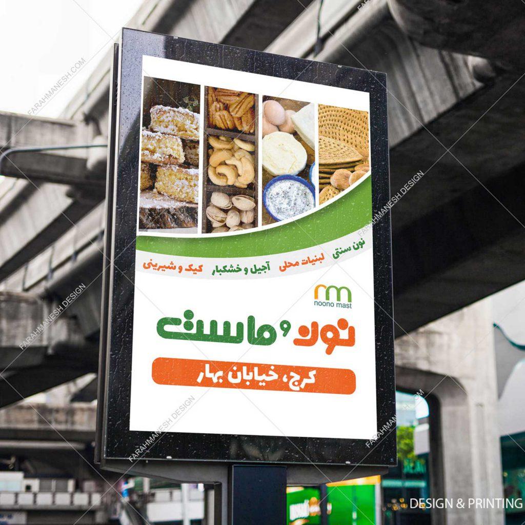 طراحی و چاپ تابلو و بیلبورد شهری نون و ماست کرج و تهران