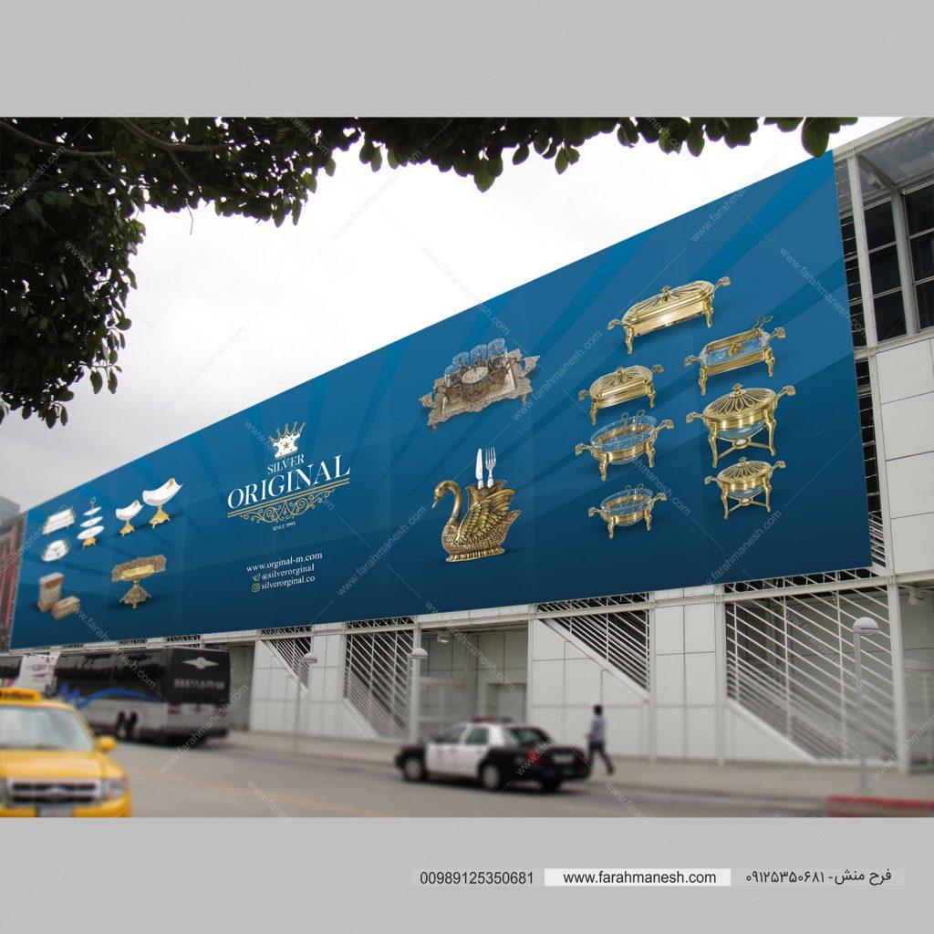 بیلبورد نمایشگاهی شرکت چینی آلات اورجینال تهران کرج عکاسی طراحی و چاپ بنر