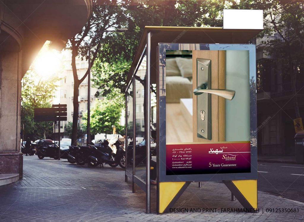 تابلو ایستگاه اتوبوس سهند طراحی شده توسط فرح منش