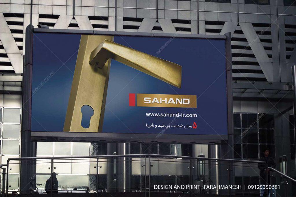 تابلوهای تبلیغاتی دستگیره درب سهند