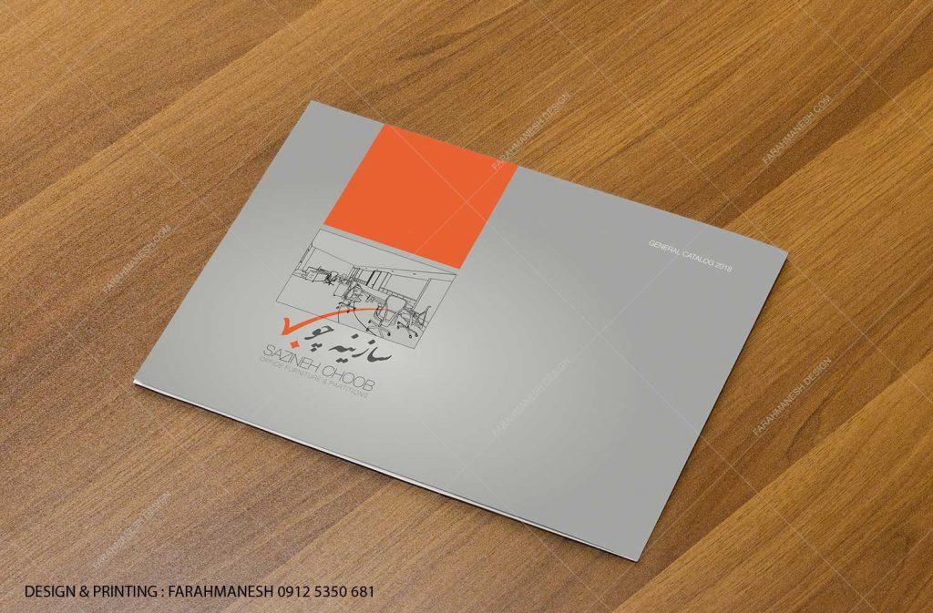 طراحی کاتالوگ شرکت سازينه چوب