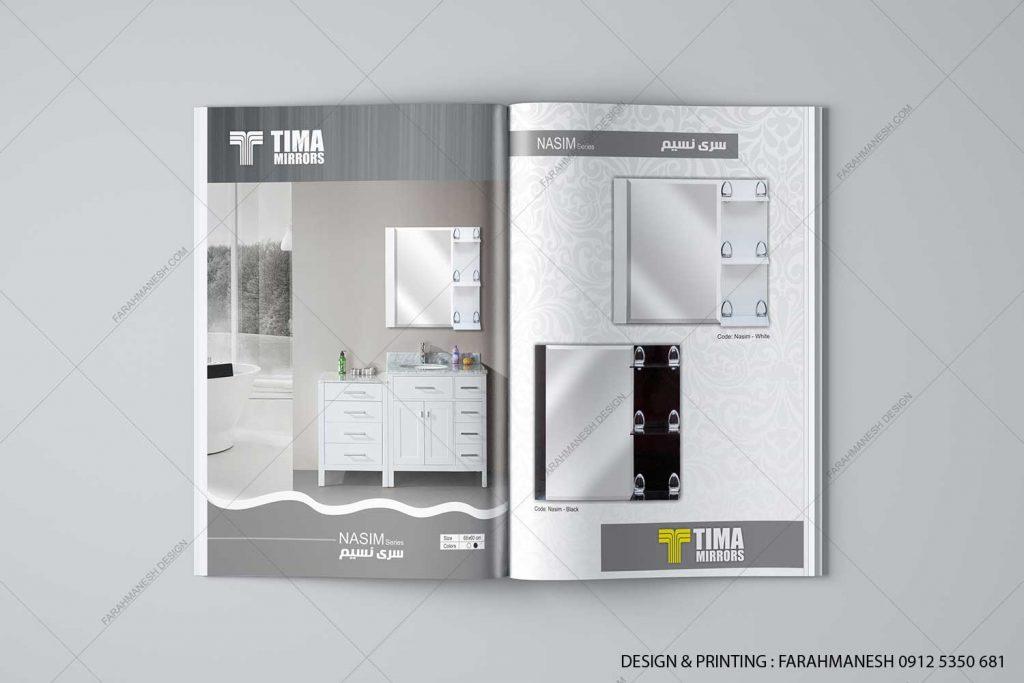 طراحی کاتالوگ توليدی محصولات بهداشتی تيما